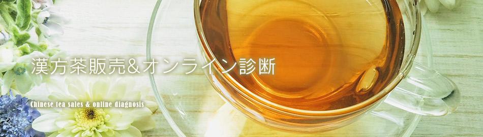 漢方茶販売&オンライン診断