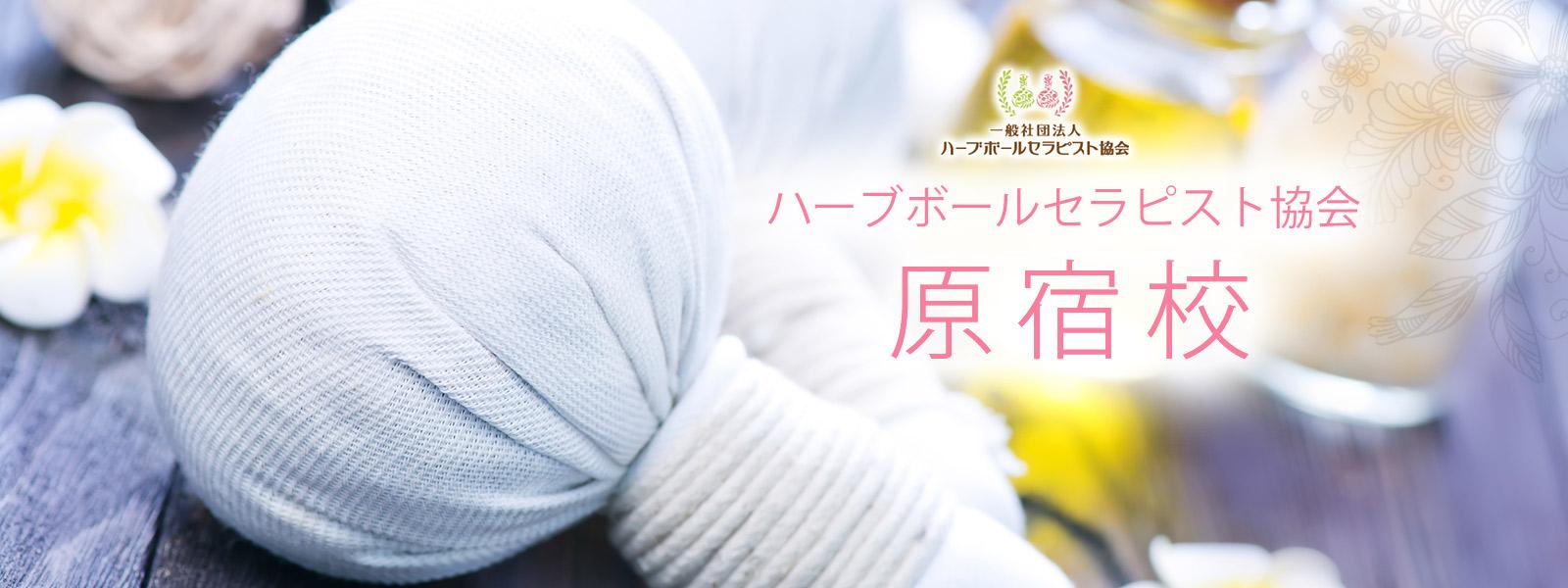 ハーブボールセラピスト協会 原宿校